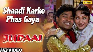Shaadi Karke Phas Gaya | Judaai | Anil Kapoor, Urmila, Sridevi | Best Bollywood Masti Song
