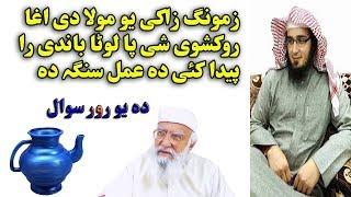 Mula ao Luta Pashto bayan by shaikh abu hassan ishaq swati Haq Lara