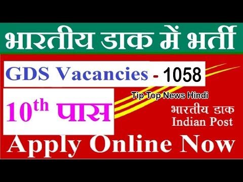 India Post Office GDS Recruitment Bharti 2018 || appost.in or indiapost.gov.in