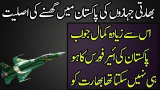 Brilliant Response of PAF to Indian Air Force Entering into Pakistan