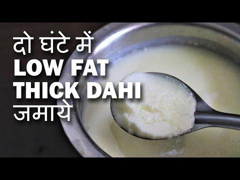 गाढ़ा Low Fat Dahi कैसे जमाये  | How to make Thick Curd at home | दही जमाने का सही तरीका