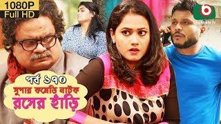 সুপার কমেডি নাটক - রসের হাঁড়ি | Bangla New Natok Rosher Hari EP 170 | Mishu Sabbir & Nazira Mou