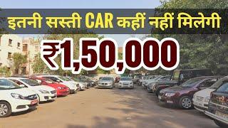 LUXURY CARS UNDER ₹1,50,000 | BMW | FORTUNER | HONDA CITY | GALAXY CARS | CHEAPEST CAR MARKET DELHI