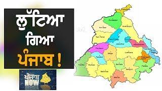 ਕੇਂਦਰ ਸਰਕਾਰਾਂ ਦੀ ਚਲਾਕੀ ਤੇ ਸੂਬਾ ਸਰਕਾਰਾਂ ਦੀ ਨਲਾਇਕੀ ਨੇ ਡੋਬਿਆ ਪੰਜਾਬ | Punjab Now