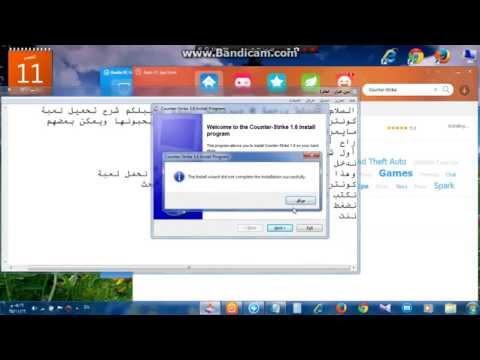 أسهل طريقه لتحميل لعبة كونتر سترايك 1.6 من برنامج  Bidu PC Faster