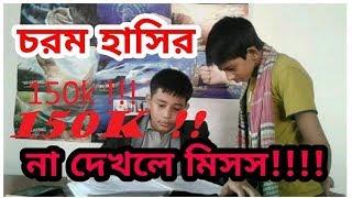 Bangla Funny Dubbing | Rohinga | Obama & Suchi Funny | The