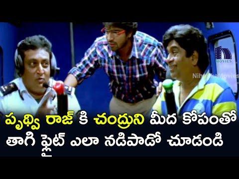 Xxx Mp4 Prudhvi Raj Rivalary With Moon Hilarious Comedy Latest Telugu Comedy Scenes Aha Na Pellanta 3gp Sex