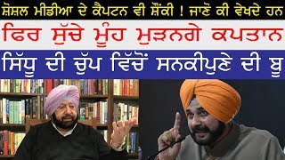 Captain Indebted To Worries, They Continue Increasing | Sidhu Silence Worries The Voters