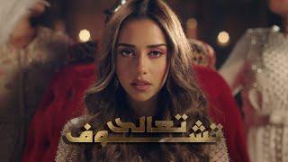 Balqees - Taala Tchouf (Official Video Clip) | بلقيس - تعالى تشوف