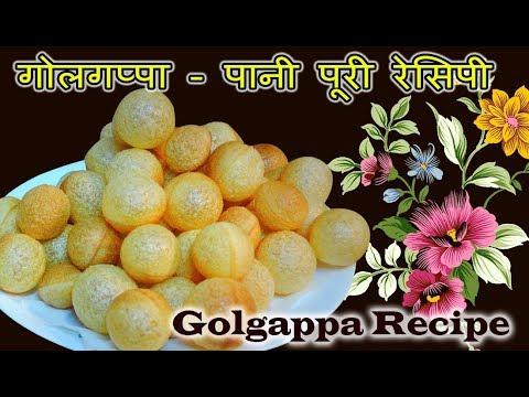 Pani Puri Recipe in Hindi | Golgappa Recipe | How to Make Pani Puri
