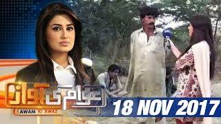 Mazaar Ke Naam Pe Paisa Wasool | Awam Ki Awaz | SAMAA TV | 18 Nov 2017