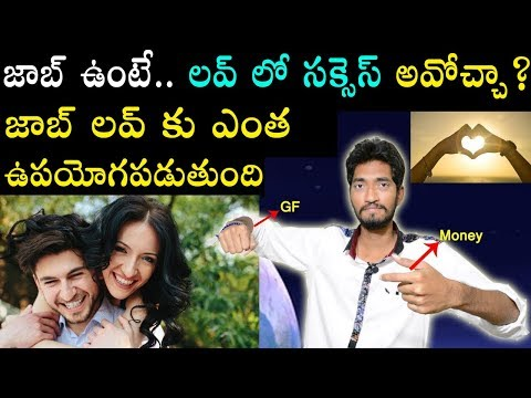 Why JOB is Important to LOVE | In Telugu | Naveen Mullangi