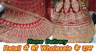 Cheapest bridal and Girlish Designer Lehenga In WholeSale and Retail
