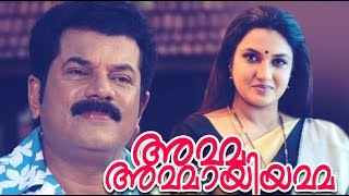 Amma Ammayiyamma | Malayalam Full Movie Online | Latest Malayalam Upload 2017