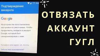 HTC Desire 630 (d630n) Dual sim FRP lock unlock google