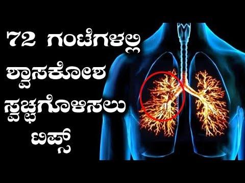 ಶ್ವಾಸಕೋಶದ ಸೇರಿರುವ ತ್ಯಾಜ್ಯ ಪದಾರ್ಥಗಳನ್ನು ಕ್ಲೀನ್ ಮಾಡಲು  | Clean Your Lungs In 3 Days