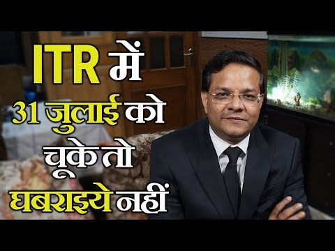 ITR | Don't be Worried if Missed 31st July Date