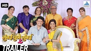 Mumbai Pune Mumbai 2 - Official Trailer   Latest Marathi Movies 2015   Swapnil Joshi, Mukta Barve