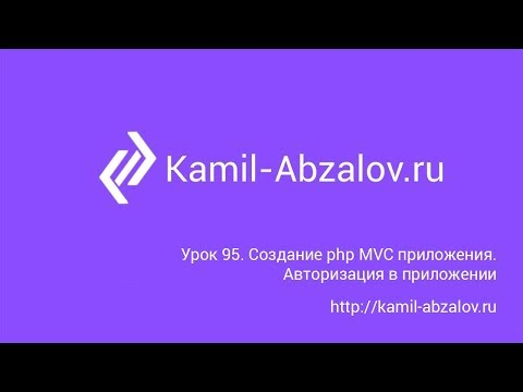 Урок 95. Создание php MVC приложения. Авторизация в приложении