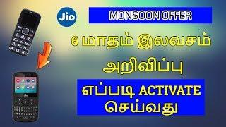 Download JIO Phone 2 - ரூபாய் Rs.501 இல் வாங்கலாம் | How To Exchange Old Mobile | முழு விவரம் | JIO Monsoon