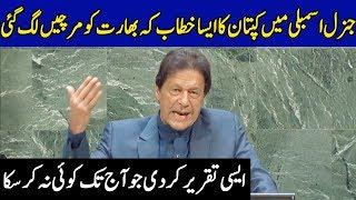 PM Imran Khan Speech in UN General Assembly | 27 September 2019 | Aaj News