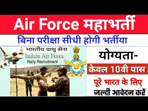 10वीं पास के लिए Indian Air Force में निकली भर्ती, Apply now