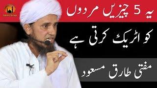 Ye 5 Cheezein Mardon Ko Attract Karti Hain | Mufti Tariq Masood