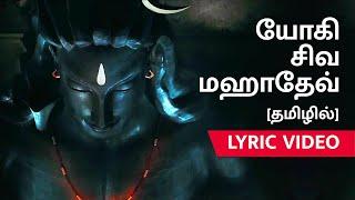 Yogi Shiva Mahadev - Tamil Shiva Song | Ft. Karthik | MahaShivRatri 2019 | Adiyogi | Sadhguru Tamil