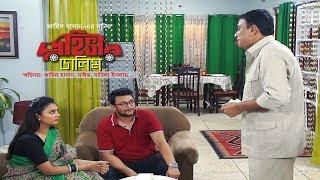 Driver Dalim | ড্রাইভার ডালিম | Zahid Hasan | Nabila | Bangla EID Natok | 2019