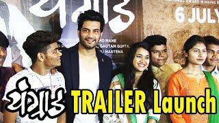 Youngraad Official Trailer Launch 2018 | Shashank Shende, Sharad Kelkar, Makarand Mane
