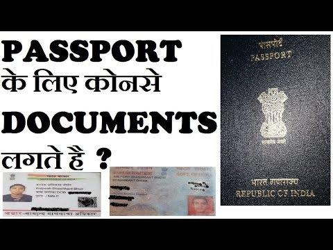 Passport के लिए कोनसे Documents लगते है / Documents required for Passport