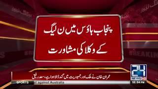 Hudibya Case se kaise bacha jaye PMLN Mushawarat Jari