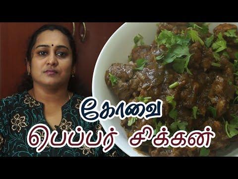 பெப்பர் சிக்கன் | Pepper Chicken Recipe in Tamil | Pepper Chicken in Tamil by Gobi Sudha
