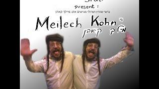 VeUhavtu Meilech Kohn מיילך קאהן #Unofficial Music Video #2016 - ואהבת - #Purim