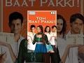 Toh Baat Pakki Hd  Hindi Full Movie  Tabu Sharman Joshi Yuvika Chaudhary  With Eng Subtitles