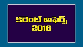 Best Current Affairs - August 2016 (Telugu)