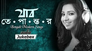 Jabo Tepantar - Shreya Ghoshal | Bengali Modern Songs | Shreya Ghoshal Bengali Songs | Audio Jukebox