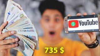 سر عمل قناه علي اليوتيوب ناجحه والربح منها + ربط القناه بادسنس