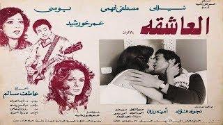 El Asheqaa Movie   فيلم العاشقة