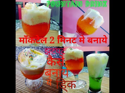 Soda Fountain Mocktail Party Drink/ Homemade Bar Drink/ Soda Fountain Mocktail/ fountain mocktail