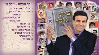 ציון גולן ימלוך, מזמור לדוד | Zion Golan - Yimloch, Mizmor Ledavid