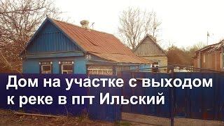 Дом на участке с выходом к реке в пгт. Ильский, Северский район, Краснодарский край.