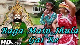 """Baga Main Jhula Gai Re"" New Baba Ramdevji Bhajan 2014  | Latest Rajasthani Devotional Song"