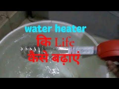 Electric Immersion (water heater) Hindi mey, Aap Apne rod ki life kaise badhaye salon Saal Chke liye