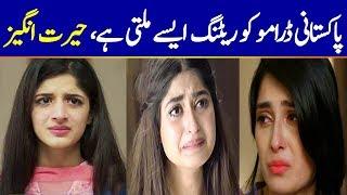 How Pakistani Dramas Get Ratings | Very Shocking Formula