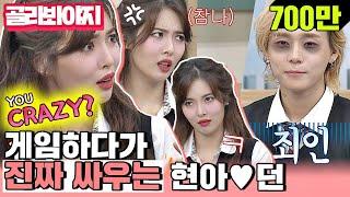 [골라봐야지][HD] 게임하다가 진짜로 싸우는 현아♥던 (HyunA♥DAWN) 커플