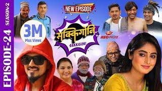Sakkigoni   Comedy Serial   Season 2   Episode-24   Kumar Kattel, Arjun Ghimire, Sagar Lamsal, Hari