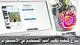 7- شرح كيفية تغيير اسم المستخدم في الإنستجرام Change the user name in instagram