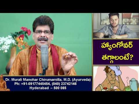 Alcohol Hangover and Ayurvedic Remedies in Telugu by Dr. Murali Manohar Chirumamilla, M.D.