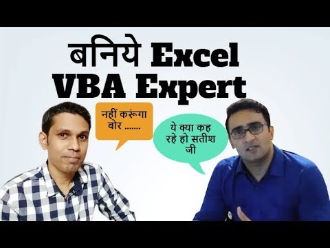 Become an Excel VBA Expert 👉 Best Way To Learn Excel VBA in Hindi